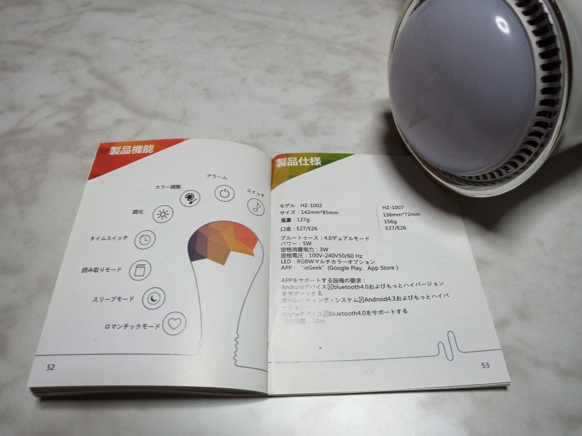 LED電球スピーカー説明書