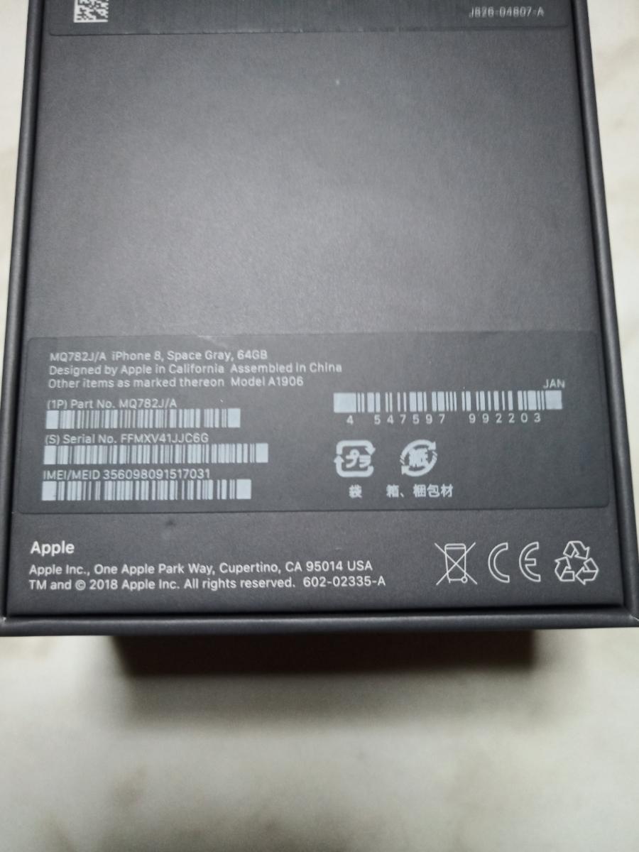 [新品]★SIMロック解除済みau iPhone8 64GBスペースグレイ一括購入 残債無し判定 本体価格91440円(LED電球スピーカーとウエストバッグ付き)_画像4