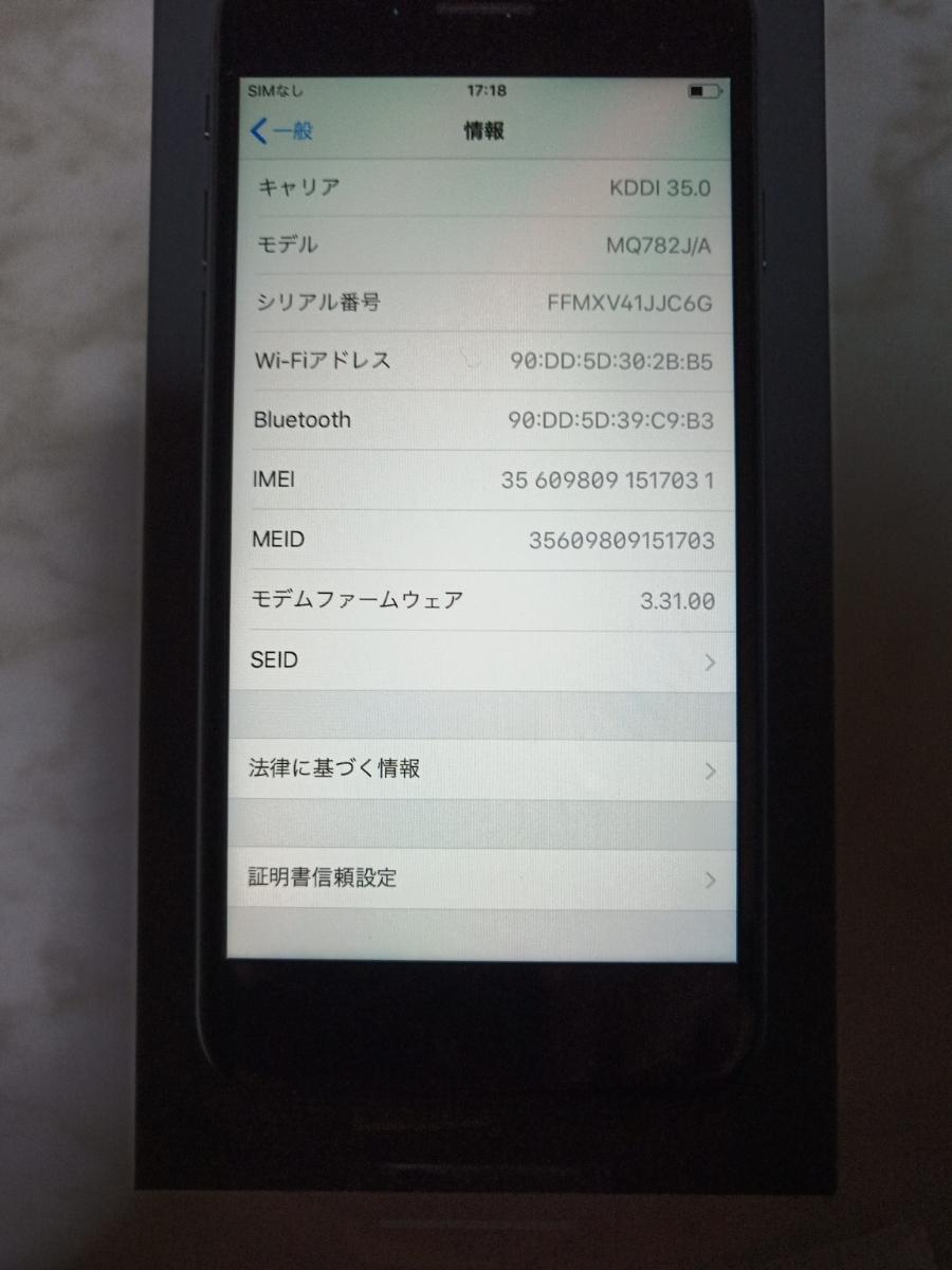 [新品]★SIMロック解除済みau iPhone8 64GBスペースグレイ一括購入 残債無し判定 本体価格91440円(LED電球スピーカーとウエストバッグ付き)_画像3