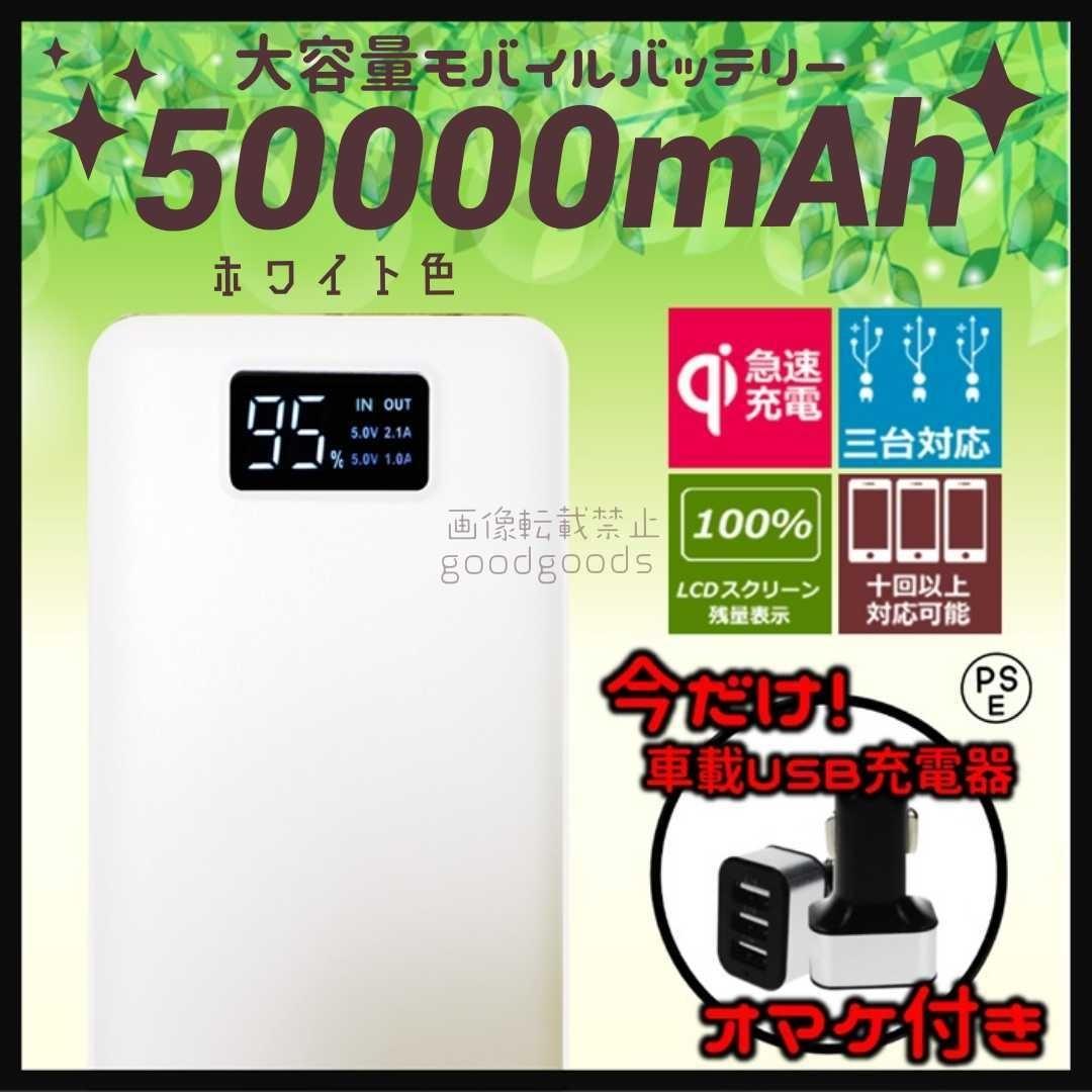 即発送★オマケ付★送料安★モバイルバッテリー ホワイト 50000mAh 大容量ライト付★3台同時充電★急速充電★iPhone 7,8,x,xr,xs xperiak