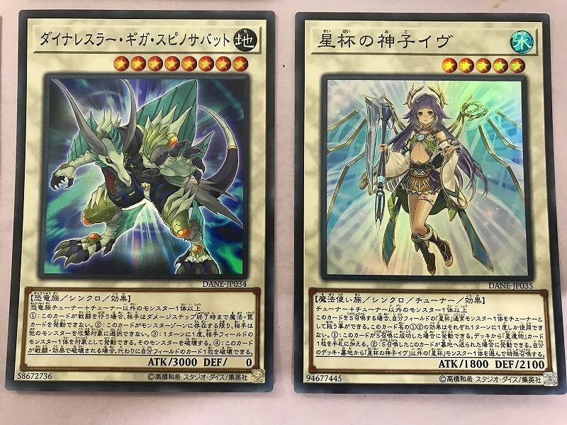 遊戯王 カード 14枚セット ネコポス可(4716) 星杯の神子イヴ、トークン、増殖するG、マジシャン・オブ・カオス、プラチナ・ガジェット_画像2