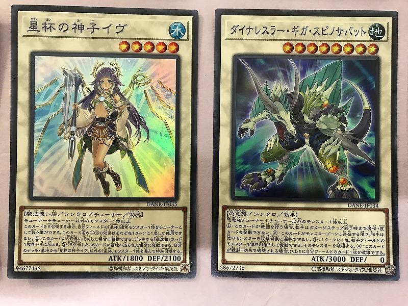 遊戯王 カード 14枚セット ネコポス可(4716) 星杯の神子イヴ、トークン、増殖するG、マジシャン・オブ・カオス、プラチナ・ガジェット_画像3