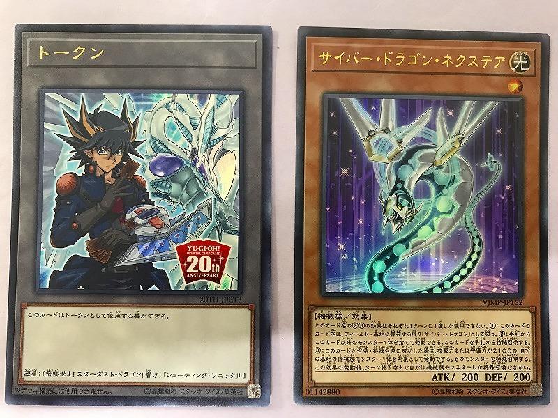 遊戯王 カード 14枚セット ネコポス可(4716) 星杯の神子イヴ、トークン、増殖するG、マジシャン・オブ・カオス、プラチナ・ガジェット_画像7