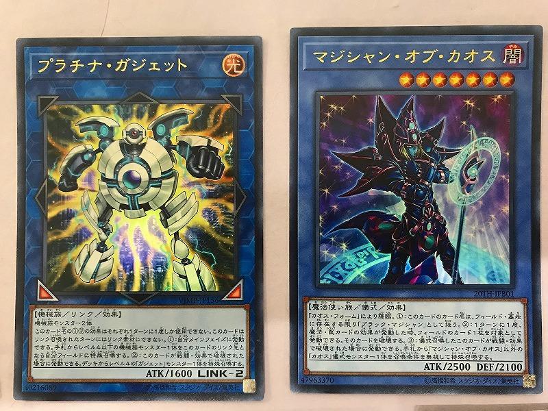 遊戯王 カード 14枚セット ネコポス可(4716) 星杯の神子イヴ、トークン、増殖するG、マジシャン・オブ・カオス、プラチナ・ガジェット_画像6