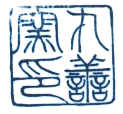八角形 大皿 陶器 孔雀柄_画像4