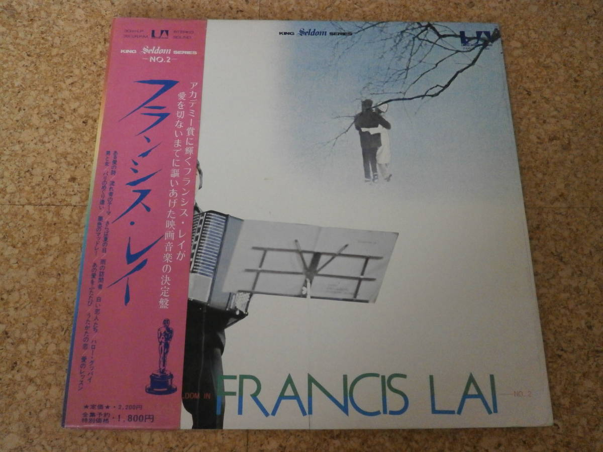 ◎Francis Lai フランシス・レイ★Seldom Series NO.2/日本LP盤☆帯、ブックレット Gatefold セクシーカバー_画像1