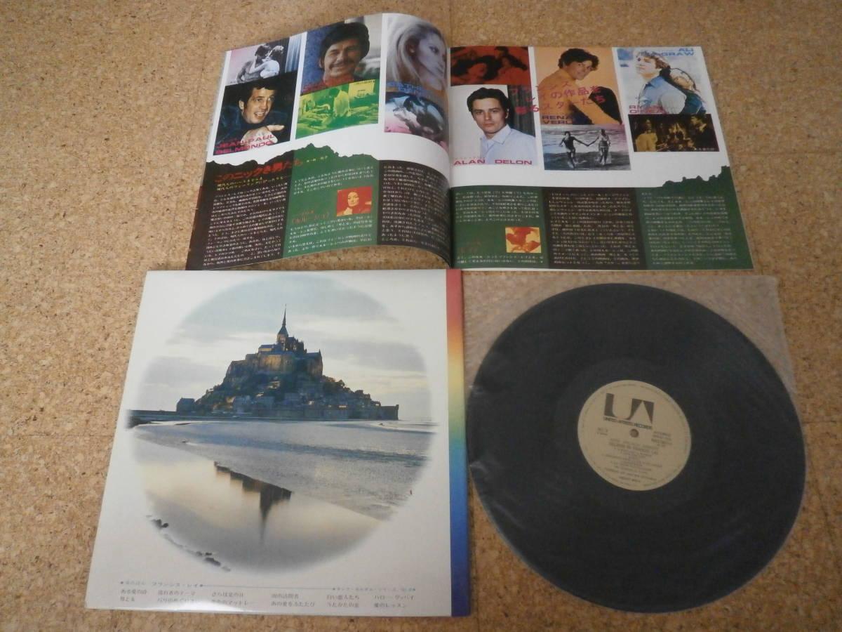 ◎Francis Lai フランシス・レイ★Seldom Series NO.2/日本LP盤☆帯、ブックレット Gatefold セクシーカバー_画像3