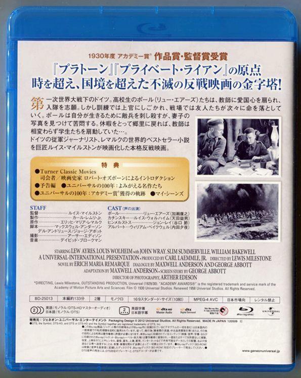 西部戦線異状なし/リュー・エアーズ★国内正規盤Blu-ray_画像2