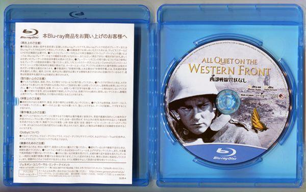 西部戦線異状なし/リュー・エアーズ★国内正規盤Blu-ray_画像3