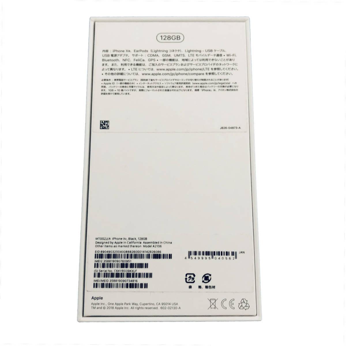 【保証有】iPhone XR 128GB ブラック(BLACK)黒本体 SIMロック解除済 おまけ付 1円~売切 新品未使用 判定○_画像3