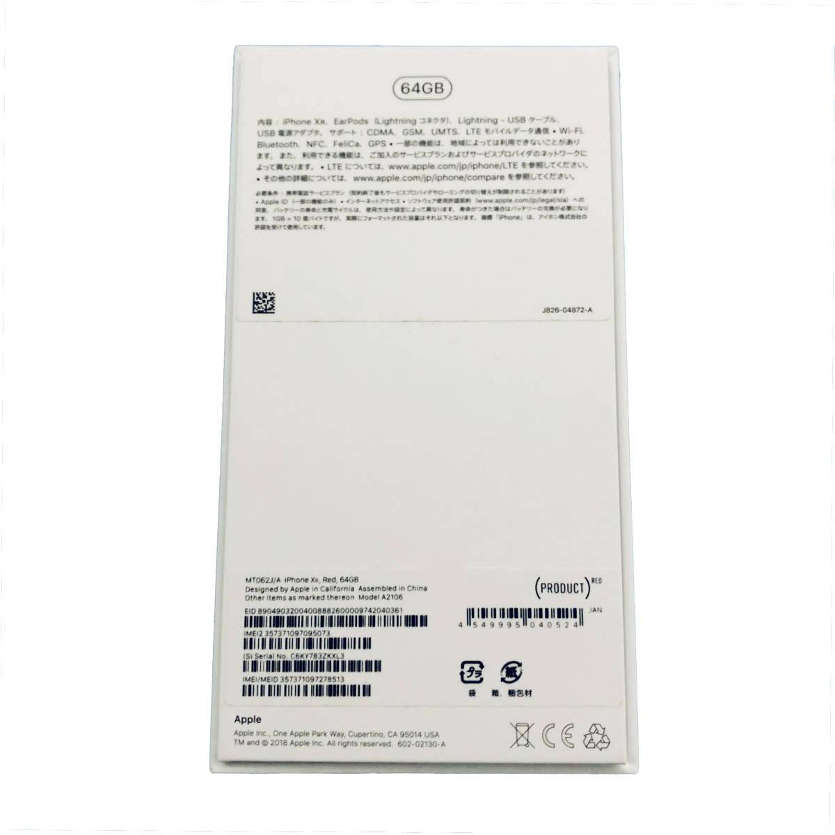 【保証有】iPhone XR 64GB レッド(RED)赤 本体 SIMロック解除済 1円~売切 新品未使用 判定○_画像3
