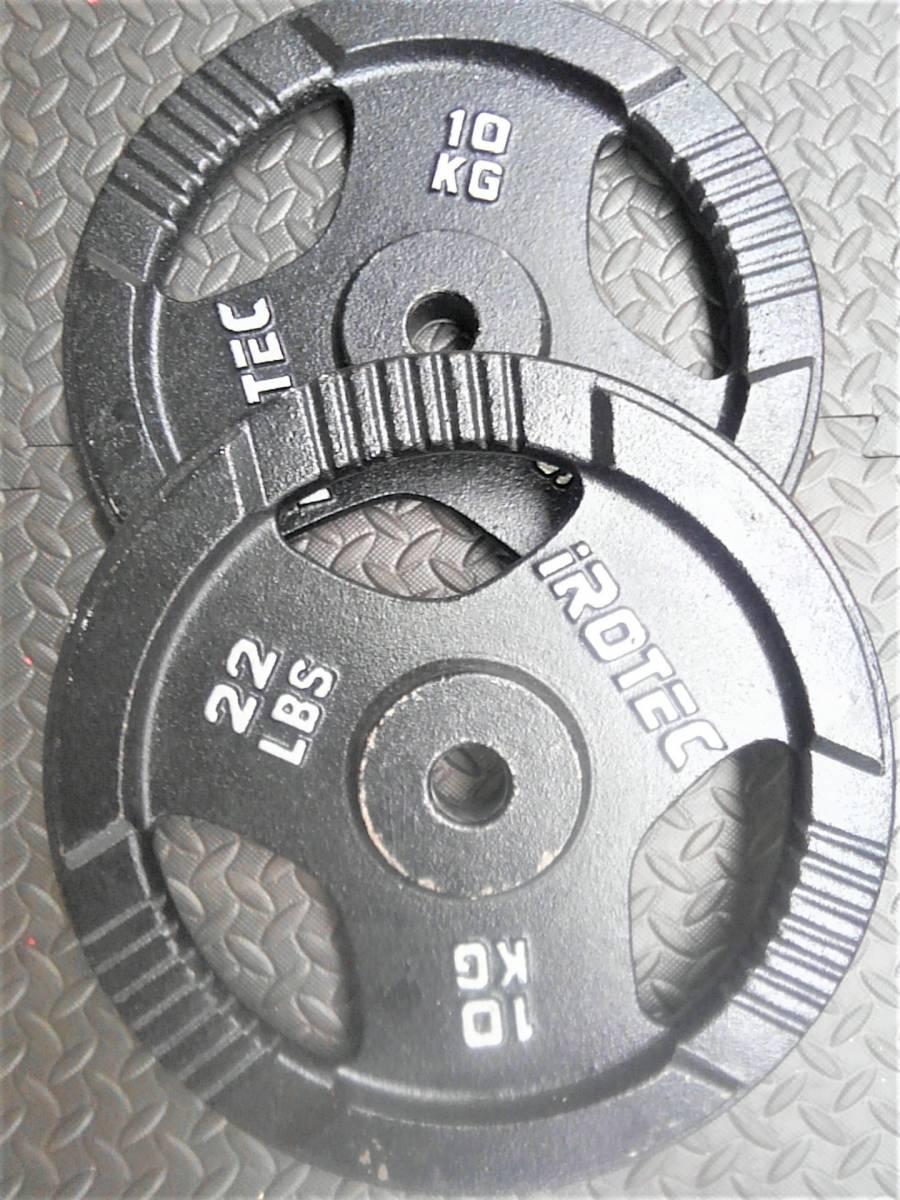 アイロテック アイアン バーベル プレート 10㌔ 2枚 ボディビル