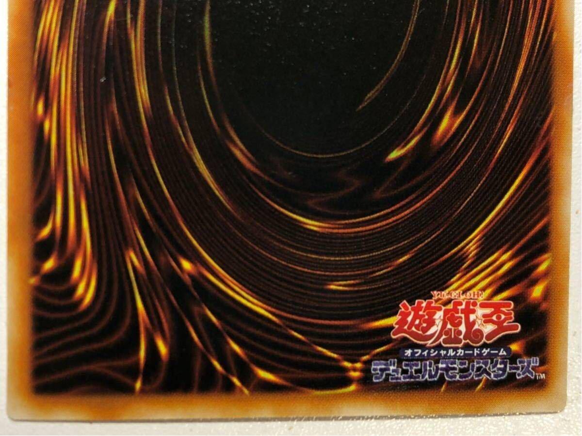【極上 スクリューダウン大】遊戯王 超希少 限定 トゥーンブラックマジシャンガール ウルトラレア ほぼ完美品 通常版 G6-02 7-23-2_画像10