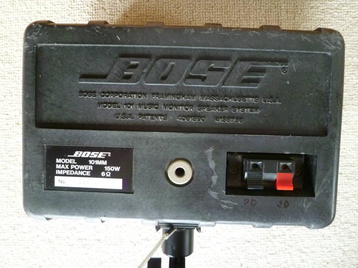 BOSE スピーカー 101MM ネットカバーなし…中古動作品_画像6