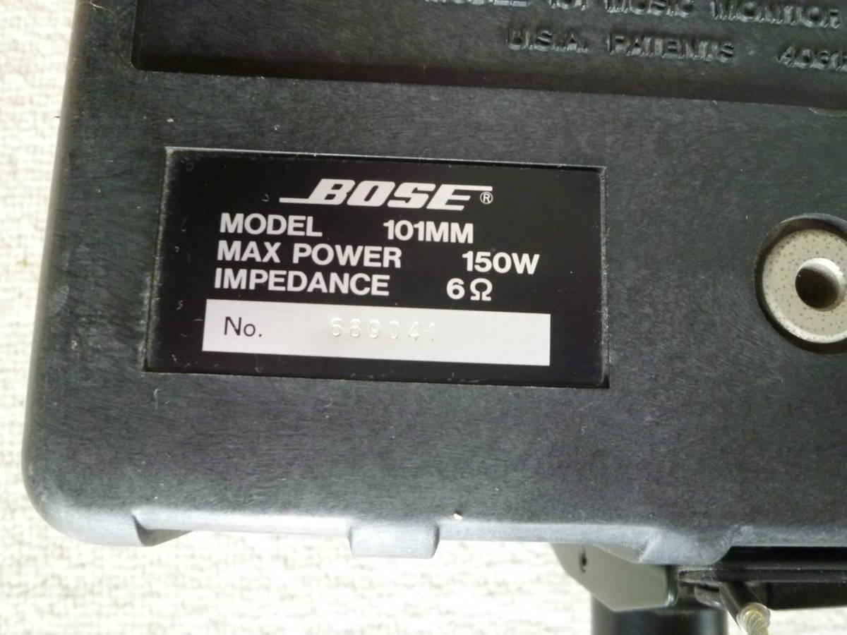 BOSE スピーカー 101MM ネットカバーなし…中古動作品_画像7