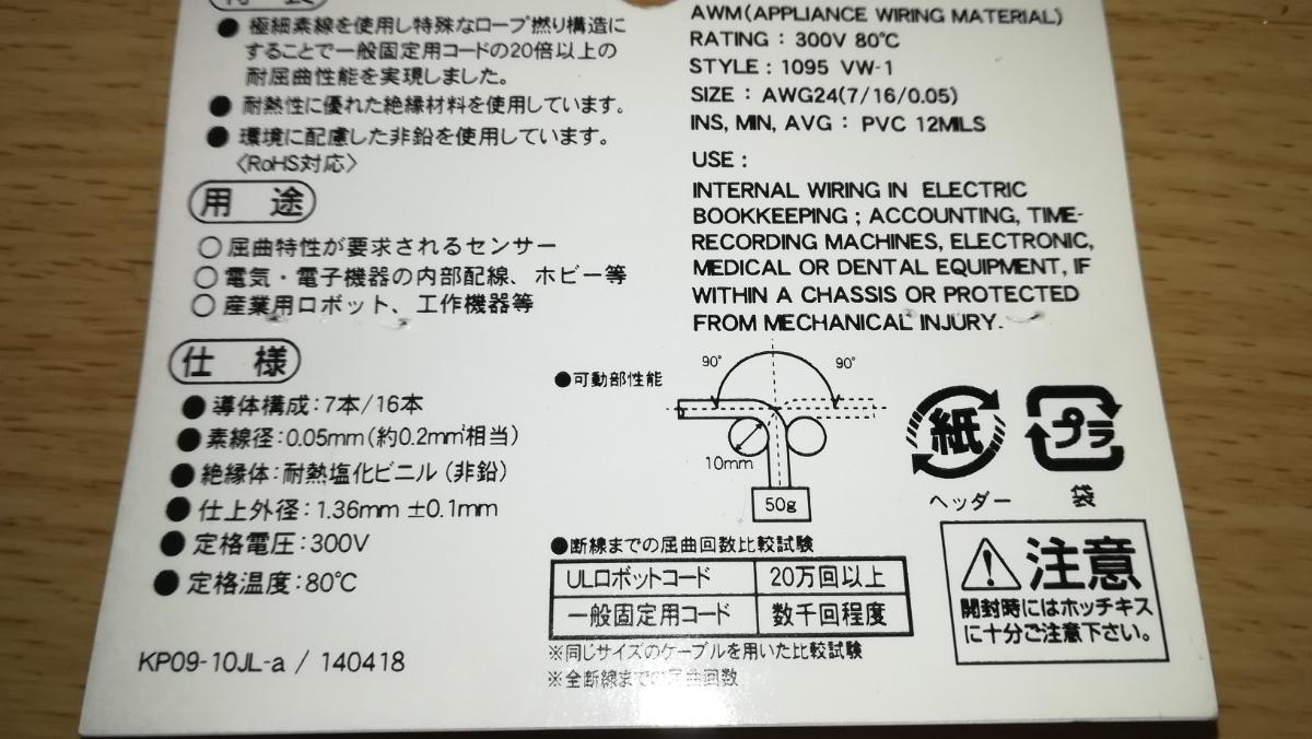 ★改良Ver.2★ブラシレス★ミニッツMR-03 VE★モーター接続コネクタ 送料無料_画像3