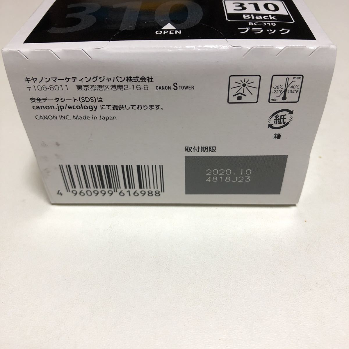 Canon/キヤノン 純正インク BC-310 ブラック 黒 新品 訳あり_画像2