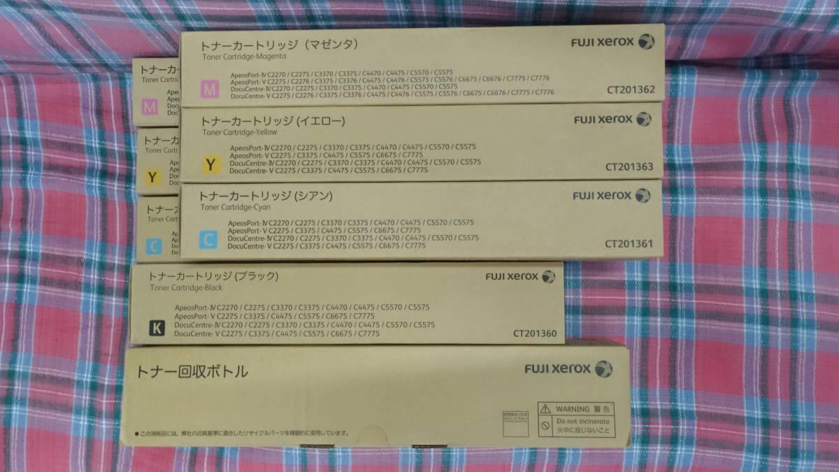 富士ゼロックス 純正 4色 FUJI XEROX トナーカートリッジ CT201360ブラック/ CT201361シアン/ CT201362マゼンタ/ CT201363 イエロー