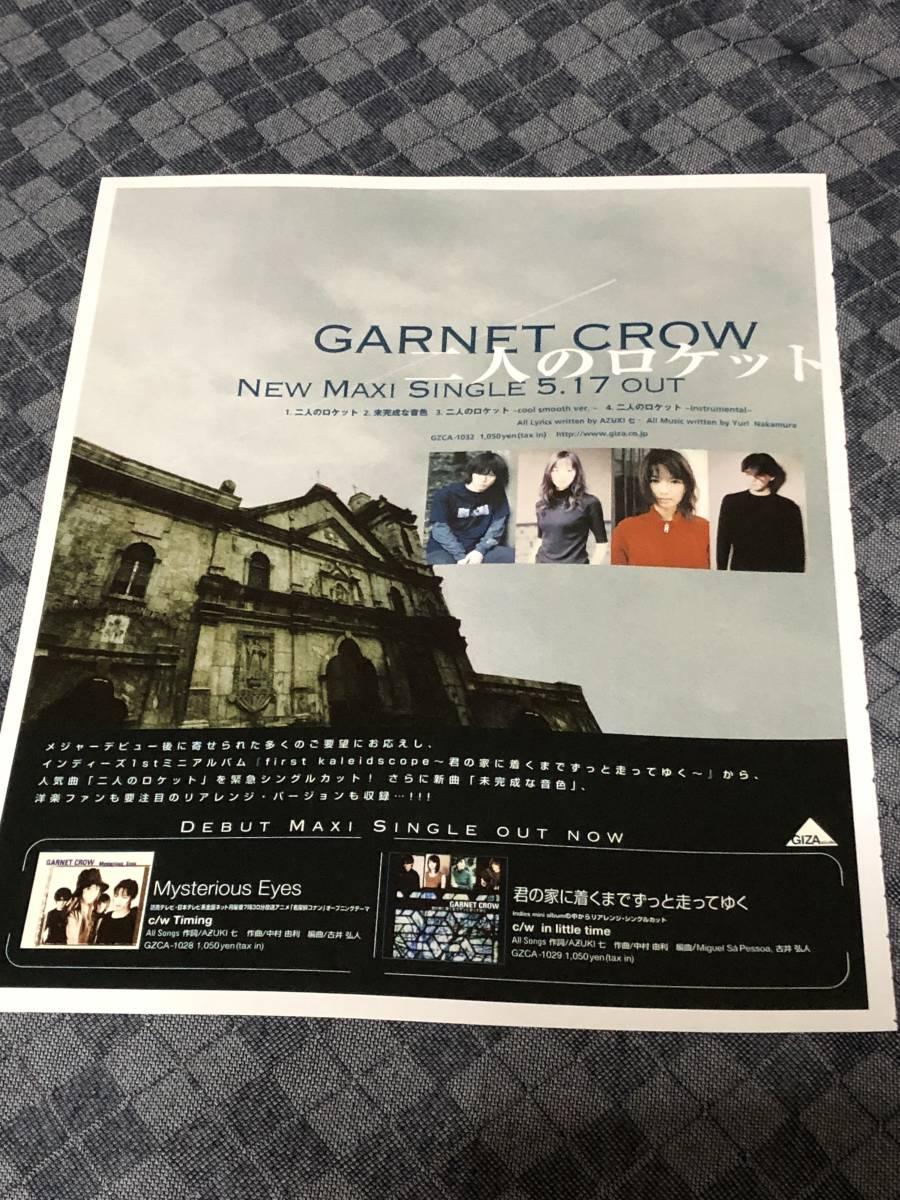 GARNET CROW 切り抜き 2000年 当時物 _画像1