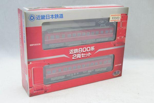 ☆☆鉄道コレクション 近鉄 800系  2両セット 近畿日本鉄道