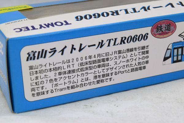 ☆未開封品☆鉄道コレクション 富山ライトレール TLR0606_画像3