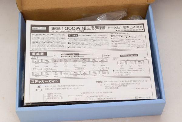 ☆☆GREENMAX グリーンマックス 1074T 塗装印刷済組立キット  東急1000系 池上・多摩川線 3輌編成セット_画像3