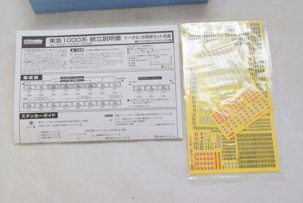 ☆☆GREENMAX グリーンマックス 1074T 塗装印刷済組立キット  東急1000系 池上・多摩川線 3輌編成セット_画像5