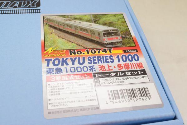 ☆☆GREENMAX グリーンマックス 1074T 塗装印刷済組立キット  東急1000系 池上・多摩川線 3輌編成セット_画像2