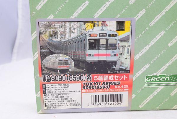 ☆☆GREENMAX グリーンマックス 425 425-1 未塗装ボディキット 東急8090(8590)系 5輌編成 + 中間3輌セット_画像2