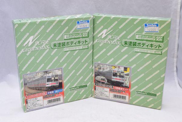 ☆☆GREENMAX グリーンマックス 425 425-1 未塗装ボディキット 東急8090(8590)系 5輌編成 + 中間3輌セット