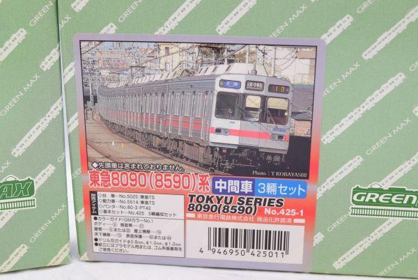 ☆☆GREENMAX グリーンマックス 425 425-1 未塗装ボディキット 東急8090(8590)系 5輌編成 + 中間3輌セット_画像4
