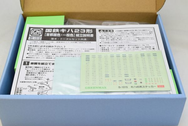 ☆☆GREENMAX グリーンマックス 1015T 塗装印刷済組立キット  国鉄キハ23形 首都圏色 2輌編成セット_画像2