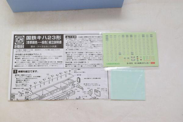 ☆☆GREENMAX グリーンマックス 1015T 塗装印刷済組立キット  国鉄キハ23形 首都圏色 2輌編成セット_画像4
