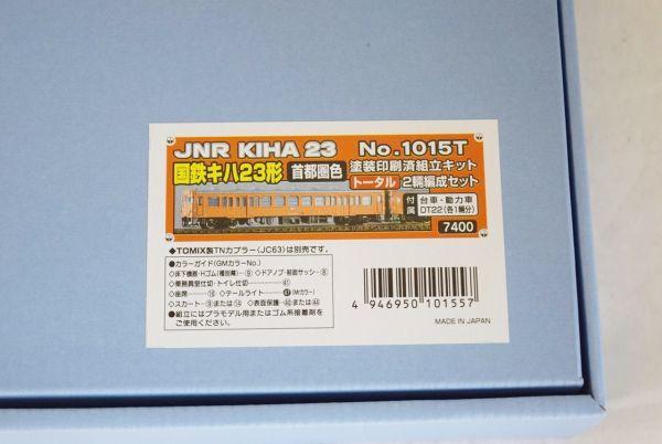 ☆☆GREENMAX グリーンマックス 1015T 塗装印刷済組立キット  国鉄キハ23形 首都圏色 2輌編成セット_画像5