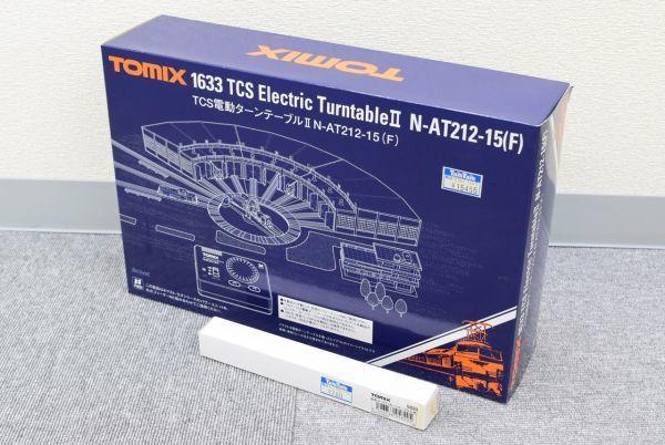 ☆美品☆TOMIX トミックス 1633  ◆ TCS電動ターンテーブルⅡ N-AT212-15(F)