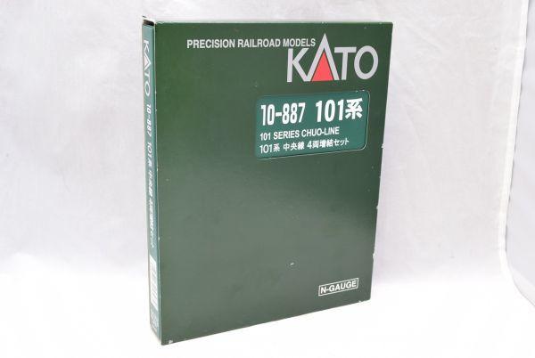 ☆☆KATO カトー 10-887  ◆ 101系 中央線 4両増結セット