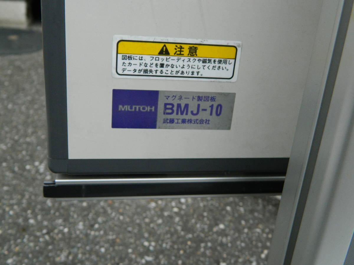 中古 *  MUTOH   マグネード製図板 : BMJ-10_画像4