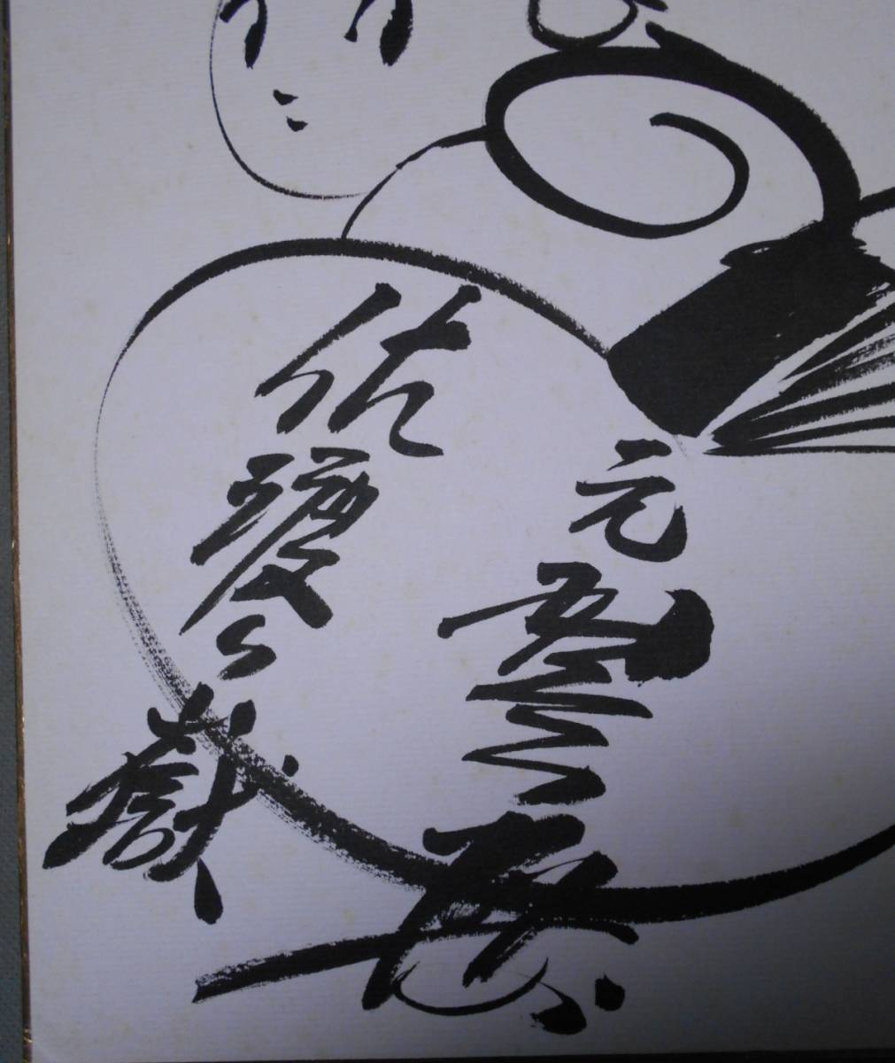 横綱琴桜 肉筆マンガ絵 サイン 印 珍品_画像4