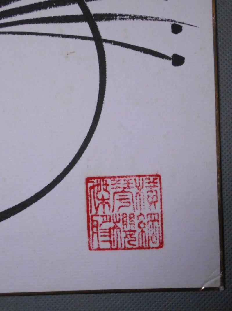 横綱琴桜 肉筆マンガ絵 サイン 印 珍品_画像2