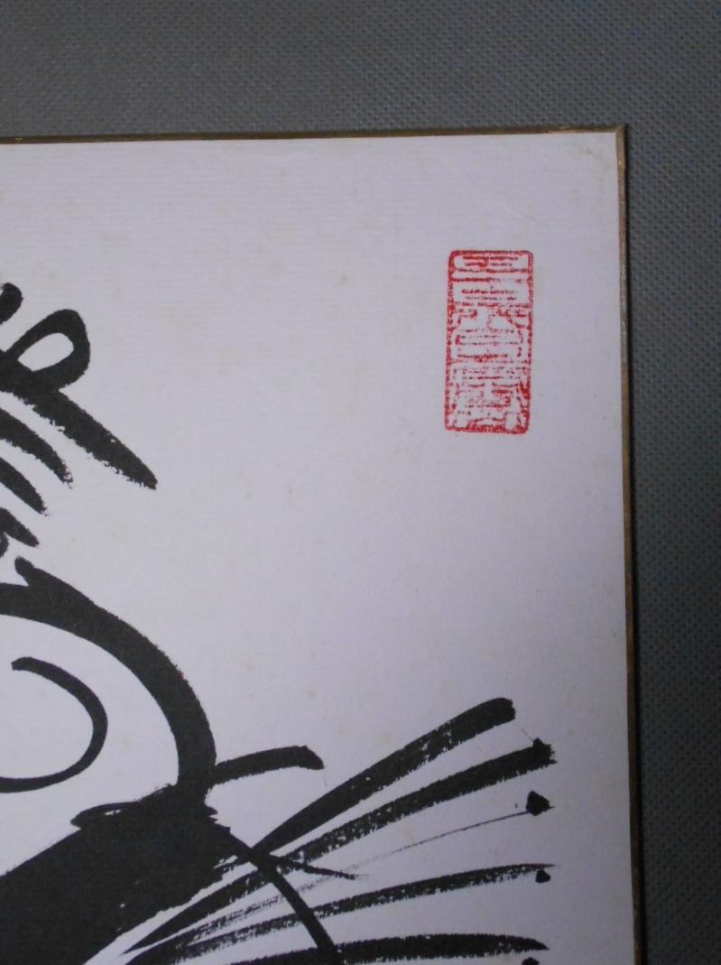 横綱琴桜 肉筆マンガ絵 サイン 印 珍品_画像5