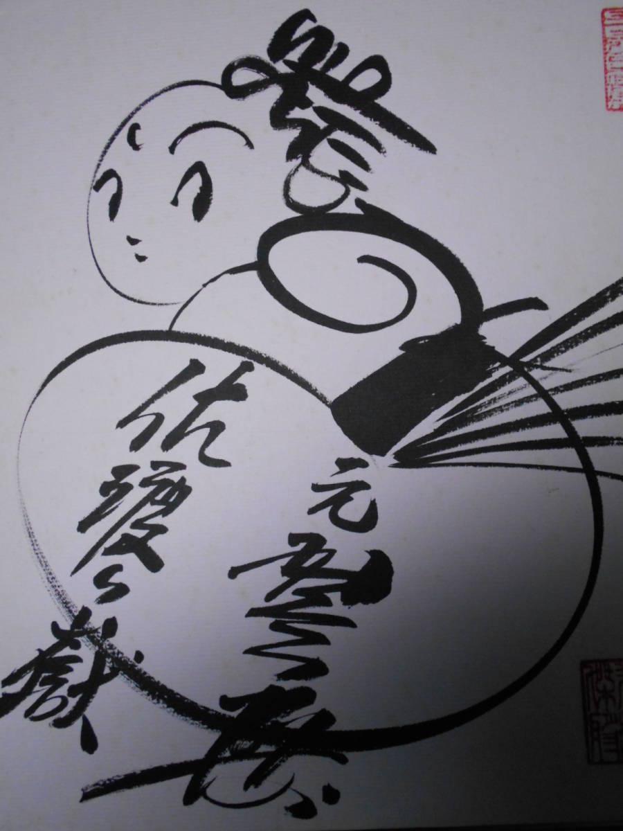 横綱琴桜 肉筆マンガ絵 サイン 印 珍品_画像3