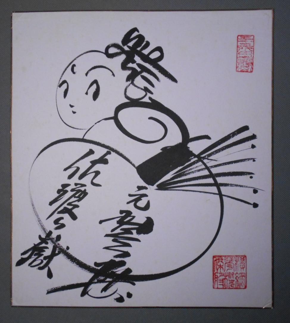 横綱琴桜 肉筆マンガ絵 サイン 印 珍品