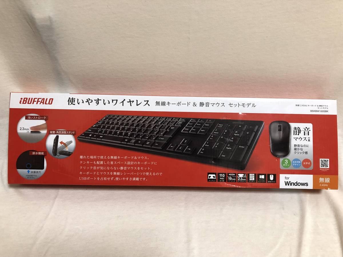 ワイヤレスキーボード&静音マウスセット BUFFALO 無線(2.4GHz) BSKBW100SBK バッファロー 動作チェック品_画像2