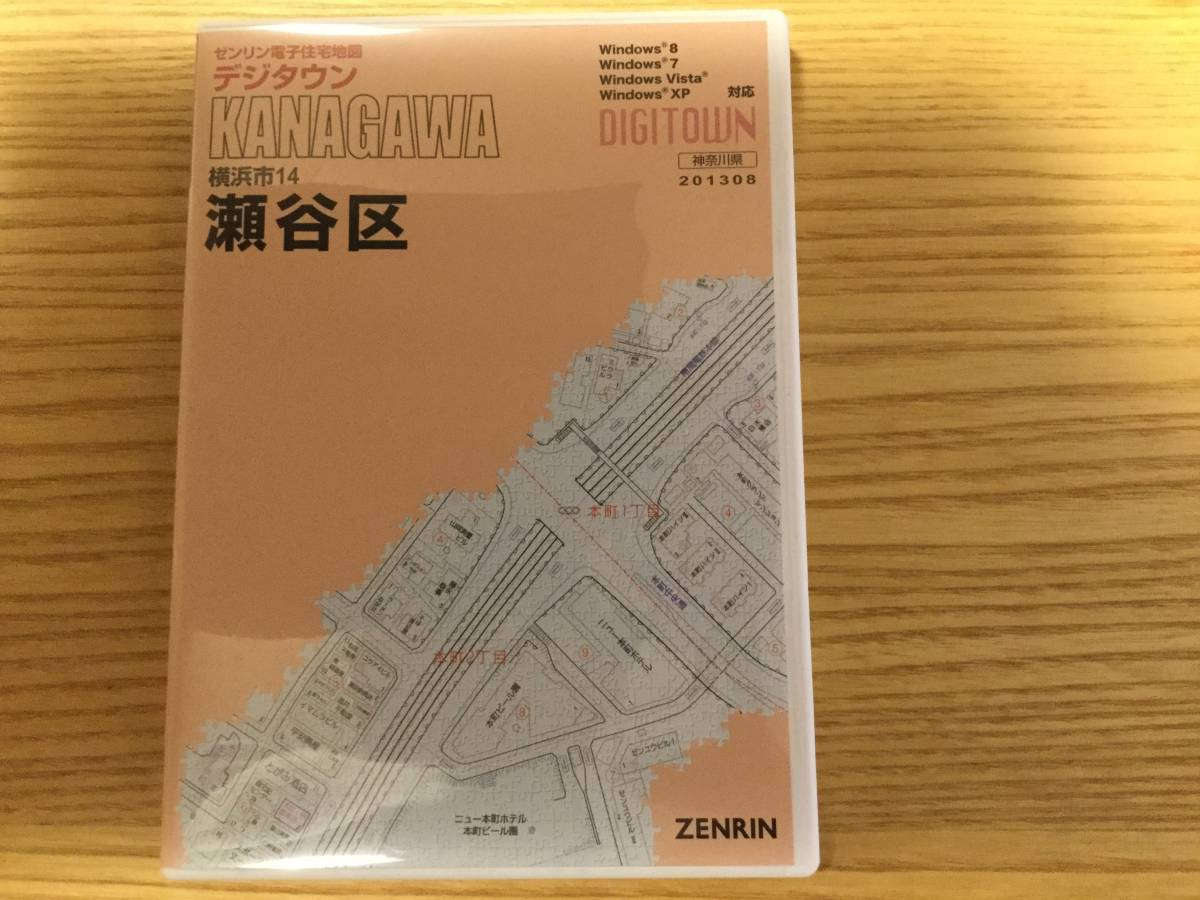 中古 ゼンリン電子住宅地図 デジタウン 神奈川県 横浜市 瀬谷区 201308
