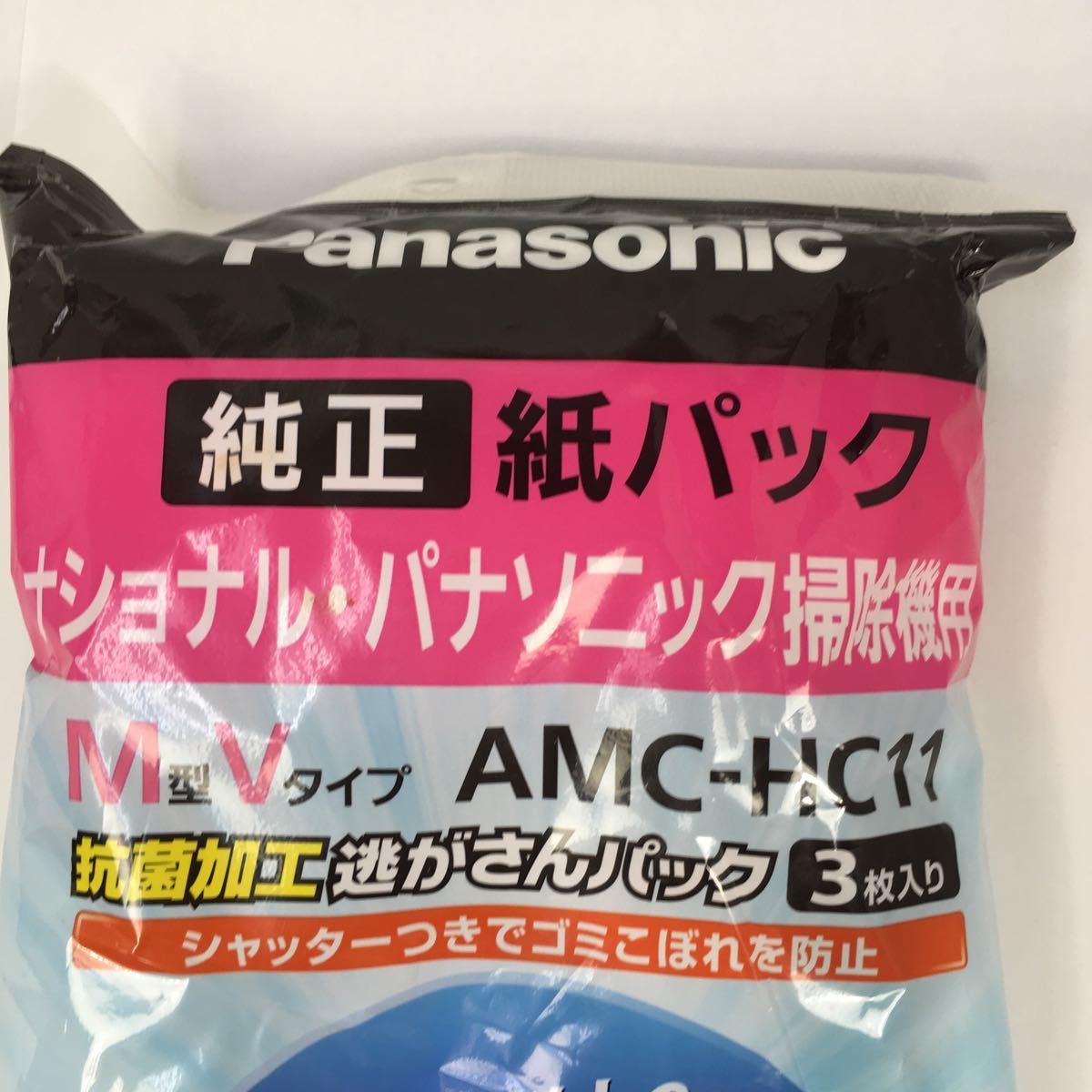 【未使用品】【送料無料】Panasonic/パナソニック 純正紙パック M型 Vタイプ AMC-HC11 3枚入り 2袋_画像2