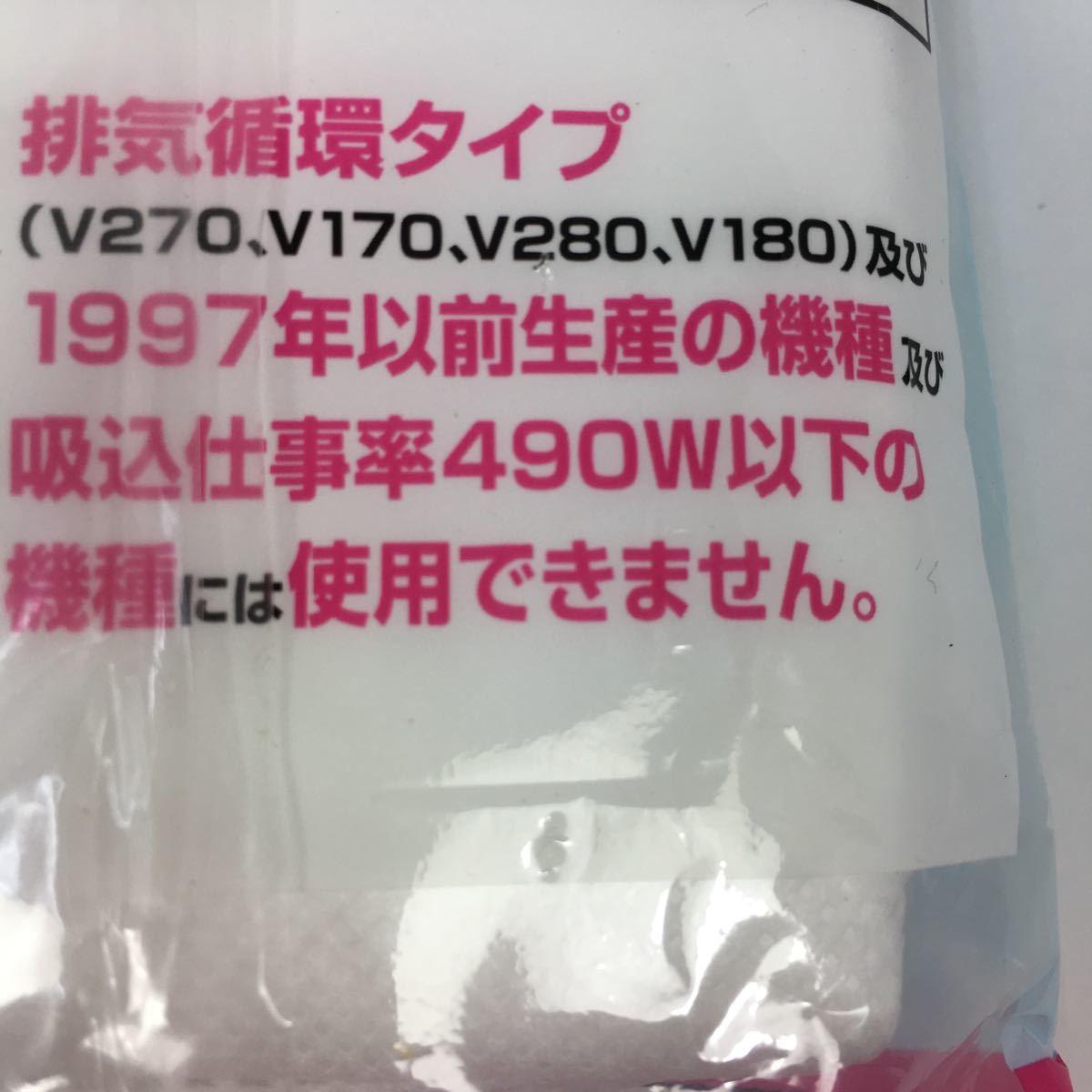【未使用品】【送料無料】Panasonic/パナソニック 純正紙パック M型 Vタイプ AMC-HC11 3枚入り 2袋_画像10