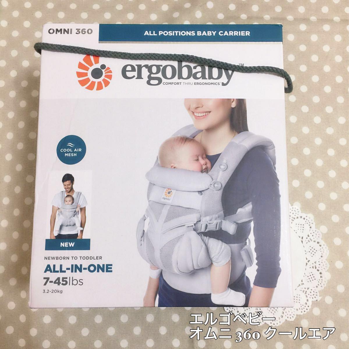 新品 エルゴベビー オムニ 360 クールエア パール グレー 新生児 さんから! 抱っこ紐 出産祝い メッシュ