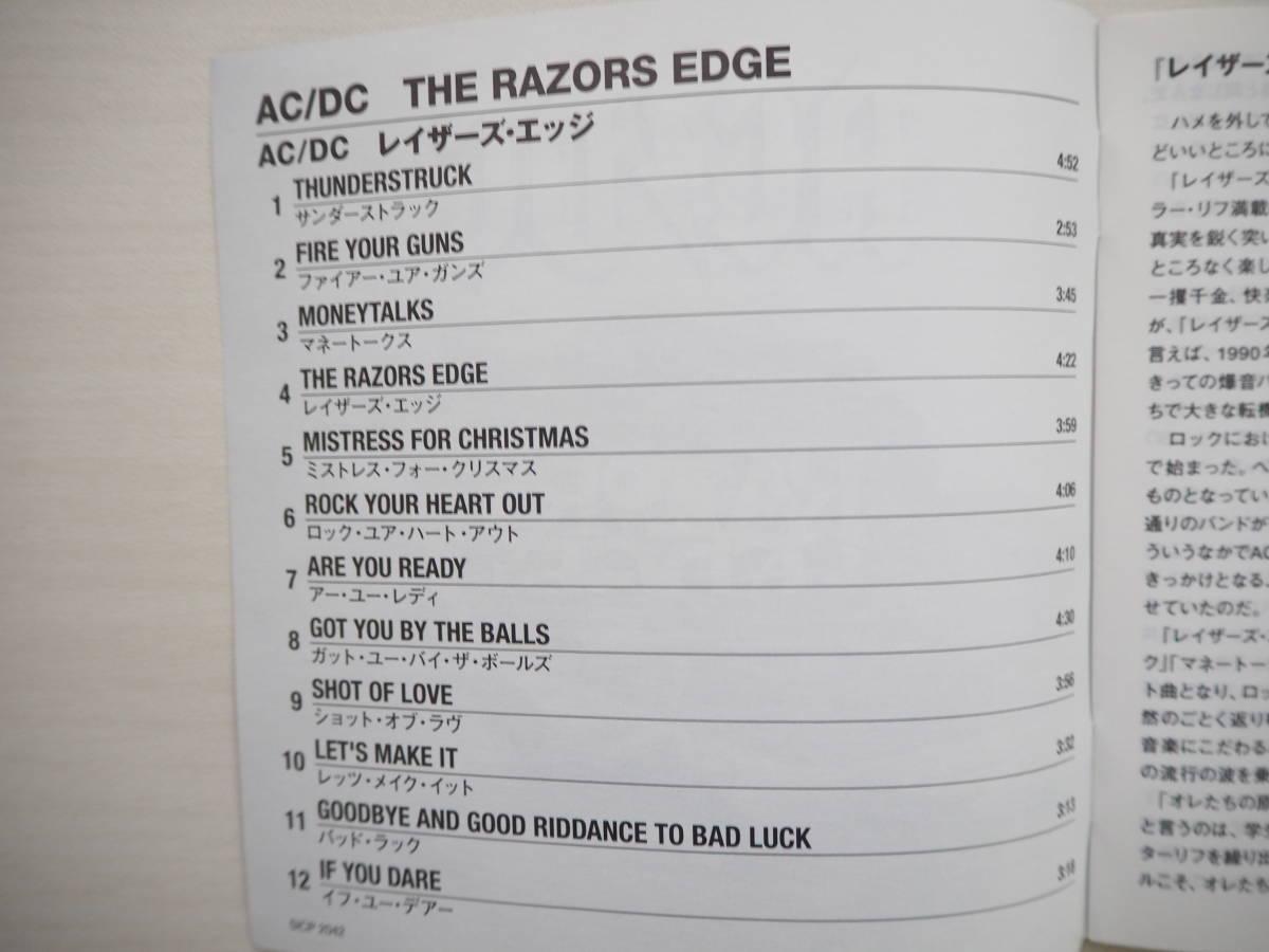 【値下げ!】★新品同様★メタル名盤AC/DC レイザーズ・エッジ_画像4