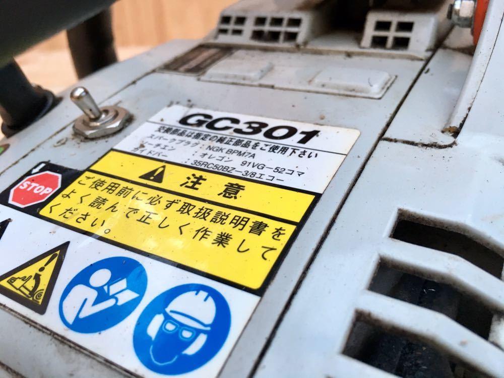 【売り切り】動作 中古 共立 ECHO エコー 350mm エンジンチェーンソー エンジン チェンソー GC301 カバー付_画像9
