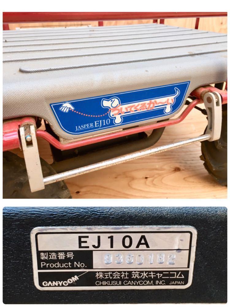 ジャンク 中古 CANYCOM 筑水キャニコム ついてくるか~い マルチ電動カート 充電式 運搬車 JASPER ジャスパー EJ10 100kg お引取り_画像6